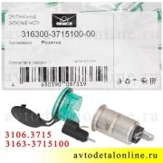 Упаковка розетки бортовой сети с подсветкой 3106.3715 для УАЗ Патриот 3163-3715100
