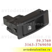 Кнопка стеклоподъемника УАЗ Патриот 3163-3769050, ООО Авар 59.3769