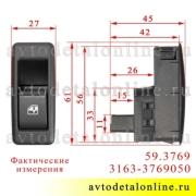 Размер кнопки стеклоподъемника двери УАЗ Патриот 3163-3769050, номер клавиши 59.3769 Авар, Псков