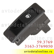 Переключатель 59.3769 электростеклоподъемников УАЗ Патриот 3163-3769050, кнопка к блоку на 4 окна, Авар