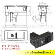 Размер кнопки стеклоподъемника двери УАЗ Патриот 3163-3709050, номер клавиши 921.3709-03 Авар, Псков
