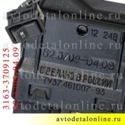 Клавиша переключателя дополнительной печки УАЗ и др. 3163-3709125, Автоарматура Санкт Петербург 82.3709-04.09