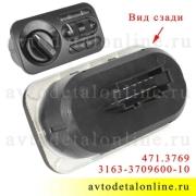 Модуль светотехники УАЗ Патриот 3163-3709600-10, электронный блок управления 471.3769 горизонтальный разъем