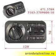 На фото размер блока света УАЗ Патриот 3163-3709600-10, электронный модуль управления светотехникой 471.3769