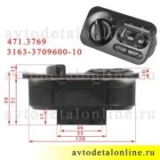 Размер модуля управления светом УАЗ Патриот 3163-3709600-10, электронный блок 471.3769, горизонтальный разъем