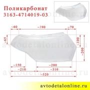 Фото с размером стекла фары УАЗ Патриот с 2015 г, правое 3163-4714019-03, замена в блок-фаре 3163-3711010-20