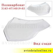 Поликарбонатное стекло фары УАЗ правое Патриот для замены в блок-фаре 3163-3711010-20 номер 3163-4714019-03