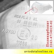 Пластиковое стекло фары Патриот левое, 3163-4714019-02, на замену в передней блок-фаре УАЗ 3163-3711011-20