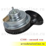 Звуковой сигнал на УАЗ, ГАЗ, ВАЗ, низкий тон С308, 1 контакт, номер клаксона 3163-3721010