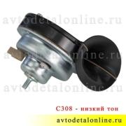 Сигнал звуковой С308 на УАЗ Патриот, ВАЗ и др, клаксон низкого тона, 1 контакт, 3163-3721010