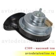 Звуковой сигнал 3163-3721020 на УАЗ, ГАЗ, ВАЗ, высокий тон С309, клаксон 1 контакт