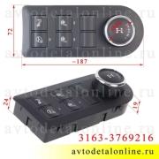 Фото с размерами блока управления раздаточной коробкой УАЗ Патриот 3163-3769216, Авар, Псков, 56.3769-80