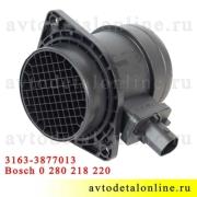 ДМРВ УАЗ Патриот, Хантер 409-ЗМЗ, Bosch 0280218220, датчик массового расхода воздуха 3163-3877013