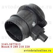 ДМРВ УАЗ Патриот, Хантер, 3163-3877013 датчик массового расхода воздуха на 409-ЗМЗ, Bosch 0 280 218 220