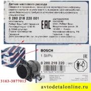ДМРВ Bosch 0 280 218 220 для УАЗ Патриот, Хантер с дв. 409-ЗМЗ, датчик массового расхода воздуха 3163-3877013