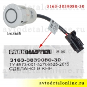 Датчик парктроника Патриот УАЗ 3163-3839080-30 цвет Белый (Арктика) датчика парковки