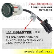 Датчик парктроника Патриот УАЗ 3163-3839080-30 цвет ТЕМНО-ЗЕЛЕНЫЙ металлик, датчика парковки