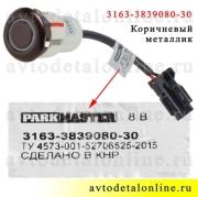 Датчик парктроника Патриот УАЗ 3163-3839080-30 цвет КОРИЧНЕВЫЙ металлик, датчика парковки