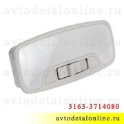 Плафон освещения салона УАЗ Патриот, Пикап с 2014 г, Профи 3163-3714080