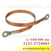 Провод массы УАЗ 3151-3724065, длина 380 мм, медный, без оплетки