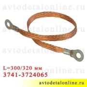 Провод массы УАЗ 3741-3724065, длина 300 мм, медный, без оплетки