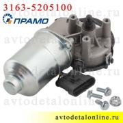 Мотор стеклоочистителя УАЗ Патриот, под трапецию 3163-5205100, Прамо, аналог Bosch