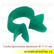 Скоба крепления проводов универсальная, хомут пластиковый, диаметр ~8 мм, зеленый