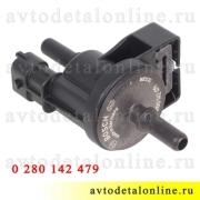 Клапан продувки адсорбера УАЗ Патриот Евро-3, 4, 5 дв. ЗМЗ, 3163-1164200, Bosch 0280142479