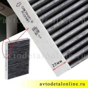 Воздушный угольный салонный фильтр УАЗ Патриот до 2012 г, замена 3163-8101140-10, размеры на фото