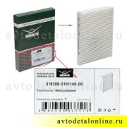 Воздушный фильтр салона УАЗ Патриот 3163-06-8101140-00 замена 3163-06-8101140-00, фото