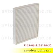 Воздушный салонный фильтр Патриот УАЗ 3163-06-8101140-50, рестайлинг 2017 года, ОАО УАЗ