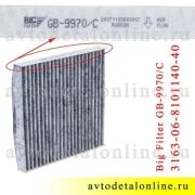 Угольный фильтр салона УАЗ Патриот с июня 2012 г, воздушный Биг Фильтр GB-9970/С замена 3163-06-8101140-40