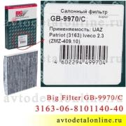 Этикетка угольного фильтра салона Патриот УАЗ с июня 2012 г, Биг Фильтр GB-9970/С замена 3163-06-8101140-40