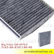 Крупное фото фильтра салона УАЗ Патриот с 2012 г, угольный, Big Filter GB-9970/С аналог 3163-06-8101140-40