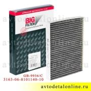 Салонный фильтр Патриот УАЗ до июня 2012 г, угольный воздушный Big Filter GB-9936/С замена 3163-06-8101140-10