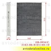 Размер салонного фильтра Патриот УАЗ до июня 2012 г, угольный воздушный GB-9936/С замена 3163-06-8101140-10