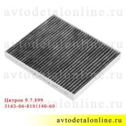 Воздушный угольный салонный фильтр УАЗ Патриот, Цитрон 9.7.899 замена 3163-06-8101140-60