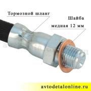 Медная уплотнительная прокладка для тормозных шлангов и трубок размер d 12x18x1 мм, УАЗ, 51-3506013, купить