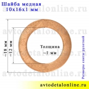 Уплотнительная медная шайба тормозного шланга размер d 12 мм, УАЗ, артикул 51-3506013, купить в Москве, цена