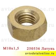 Гайка М10*1,5 h=8 мм латунь, ключ 17, для приемной трубы УАЗ Патриот, Хантер и др, 250536-П
