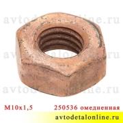Гайка М10*1,5 h=8 мм омедненная, ключ 17, для приемной трубы УАЗ Патриот и др, 250536-П