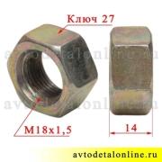 Гайка М18х1,5х14 оси рессоры УАЗ Патриот 250563-П29, размеры на фото