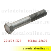 Болт М12х1,25 амортизатора УАЗ Патриот и др. длина 70, Красная Этна