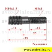 Размер ремонтной шпильки M8/M10 на замену 291750-П2 крепления поддона 402, 406, 409 ЗМЗ двигателя, вариант 2