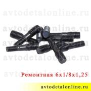 Ремонтные шпильки М6/М8 общая длина 30, длина 18