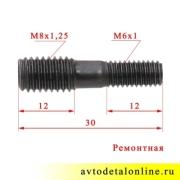 Размер ремонтной шпильки М6/М8 длина 18, общая длина 30, фото