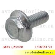Болт М8х1.25х20 с зубчатым буртиком 1/38381/27, используется для Надставки дверей УАЗ Хантер, 3151хх