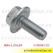 Болт М8х20 с зубчатым буртиком 1/38381/21, для крепления надставок передних и задних дверей УАЗ Хантер, 3151хх