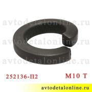 Шайба гровер М10 Т (тяжелый), каталожный номер пружинной шайбы 252136-П2