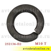 Шайба гровер 10 Т (тяжелая) под диаметр оси 10 мм, каталожный номер пружинной шайбы 252136-П2